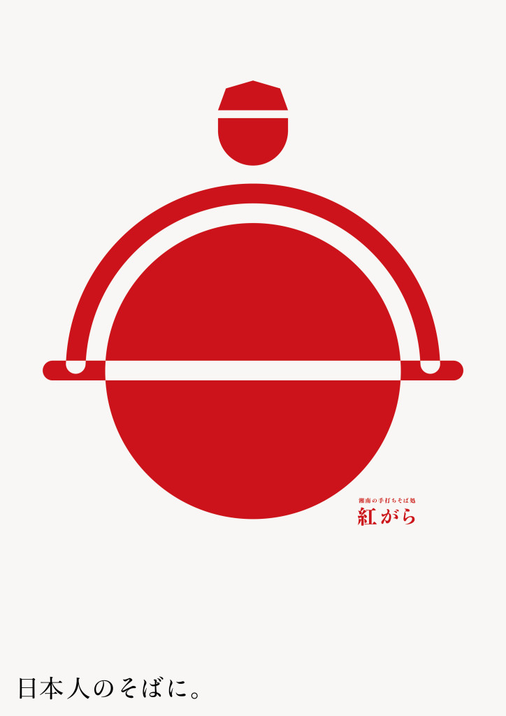 紅がらA_B2入